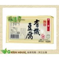[綠工坊]  有機豆腐 非基改豆腐 無防腐劑 無雙氧水 低溫宅配  傳貴