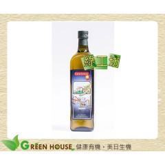 [綠工坊] 全素 純天然玄米油 義大利永健 榮鑫