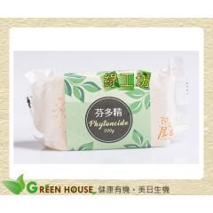 [綠工坊] 香茅艾草薰香皂 芬多精 2種 阿皂屋 鮮萃皂