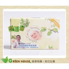 [綠工坊] 舒敏淨純植萃皂 紫草寶貝健康皂 媽咪極致調理皂 熟齡修護舒潤皂 4種 pH5.5弱酸皂 阿皂屋