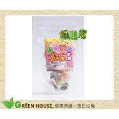 [綠工坊] 全素 綜合 水果軟糖 50g 有獨立包裝 易申