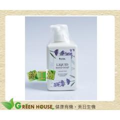 [綠工坊] 洗手液 薰衣草 PiPPER STANDARD 不含美國FDA所公佈的任何已知過敏原 沛柏