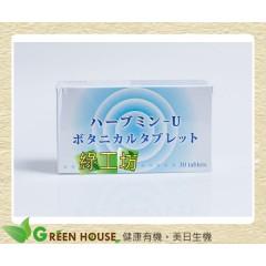 [綠工坊] 奶素 欣安寧錠 色胺酸+GABA+ 羅布麻葉+酸棗仁 複方錠 日本原料