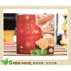 [綠工坊] 杏仁玄米餅 以無農藥、化肥耕種的糙米粉取代麵粉 里仁