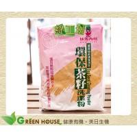 [綠工坊] 天然茶籽洗潔粉 茶籽粉 採用脫殼茶籽粕 原始的清潔用品 1200g 以馬內利 古樸