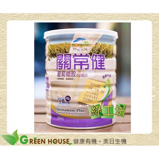 [綠工坊] 全素 關常健 高鈣葡萄糖胺植物奶 無加蔗糖 博能生機