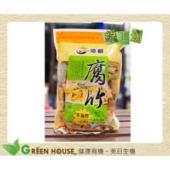 [綠工坊] 天然腐竹 非基因改造黃豆製成 非油炸 琦順