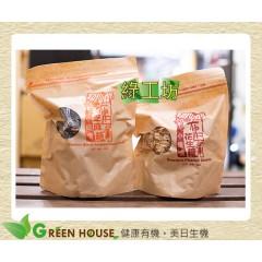 [綠工坊] 全素 布田花生糖 花生糖 減糖手工製作 採用本土花生 年貨 里仁