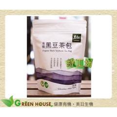 [綠工坊] 有機黑豆茶包 黑豆茶 純有機黑豆製作的黑豆水 低溫焙炒 里仁