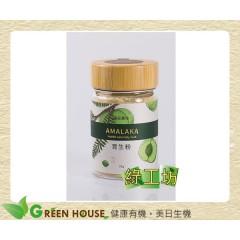[綠工坊] 育生粉 油甘鮮果粉 余甘子粉 買6瓶送1瓶 台灣本土 無毒栽種 通過SGS 農藥檢驗 果莊農地