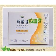 [綠工坊] 奶素 新酵能金球乳酸菌粉 乳酸菌+多種酵素 小分子 普羅家族 普羅