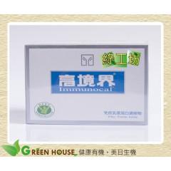 [綠工坊] Immunocal 免疫乳漿蛋白濃縮 健康食品認證(1盒入) 高境界 公司貨