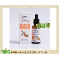[綠工坊] 全素 沙棘優A+ 沙棘果油 高純度滴劑 Omega-7 脂肪酸 優森泰 懿鵬 里仁