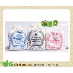 [綠工坊] 橄欖乳油木果皂 100%純橄欖油手工皂 橄欖油羊奶皂 3種規格 OLIVOS 土耳其原裝進口