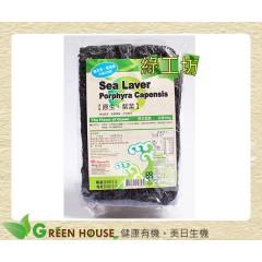 [綠工坊] 原生 紫菜 天然無添加 味榮