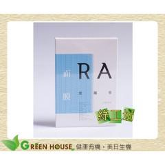 綠工坊] RA黑種草面膜 不添加 Parabens防腐劑,通過SGS化粧品微生物、化粧品重金屬檢驗