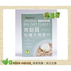 [綠工坊] 有機無麩質大燕麥片 無麩質麥片 即沖即食 安心製成 米森