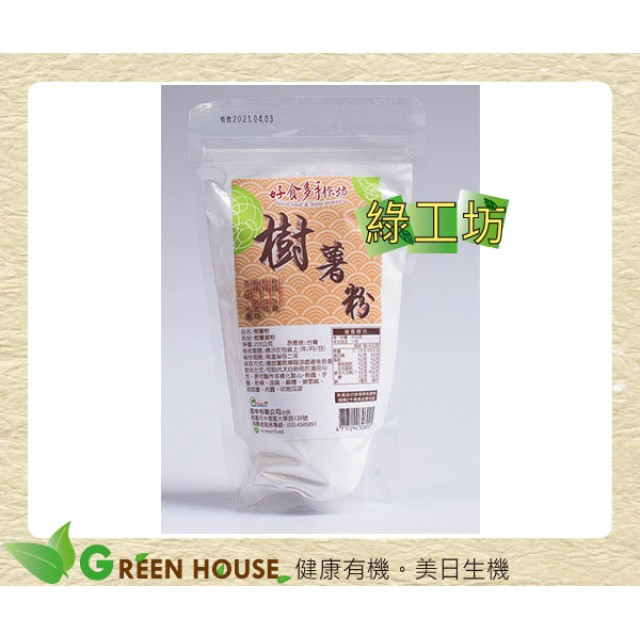 [綠工坊] 樹薯粉 純樹薯 無添加物 可製作 娘惹糕 地瓜球 粉圓 芋圓 麻糬 好食多