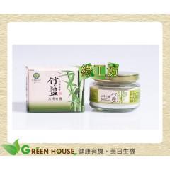 [綠工坊] 三烤竹鹽 天然無添加 綠源寶