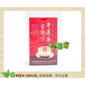 [綠工坊] 當歸牛蒡茶 茶包 堅持採收後不燻硫 里仁