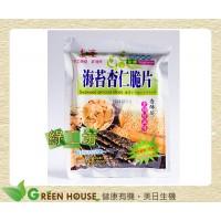 [綠工坊] 全素 海苔杏仁脆片 海苔 非油炸 無添加物 無防腐劑 自然緣素