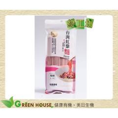 [綠工坊] 台灣紅藜 紅藜麵 寬麵 細麵 減鹽 低鈉 信豐農場