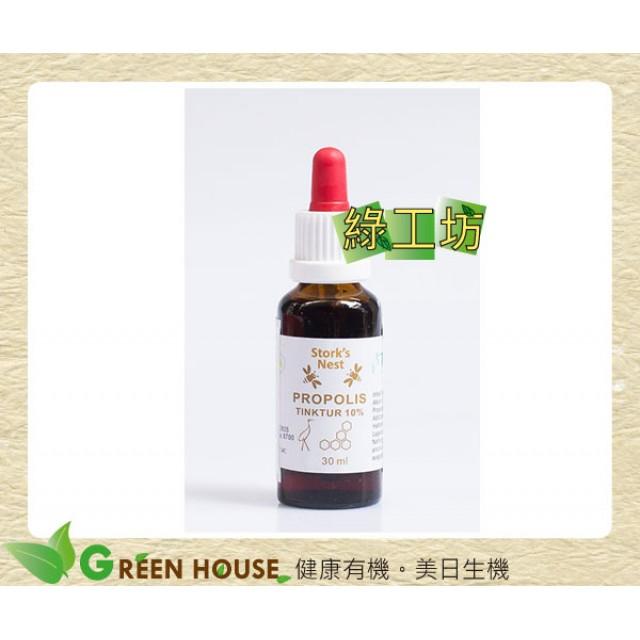 [綠工坊] TEKO 奧地利 頂級蜂膠 30ml/罐