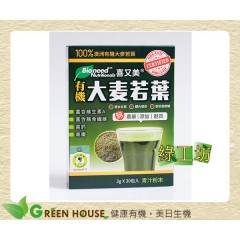 [綠工坊] 有機大麥若葉粉 澳洲有機大麥若葉 100%青汁粉末 喜又美