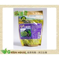 [綠工坊] 無籽大葡萄乾 葡萄乾 來自智利的超大顆無籽葡萄乾 無防腐劑 肯寶KB99