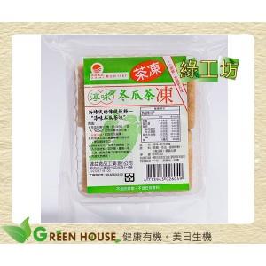 [綠工坊] 傳統冬瓜茶 冬瓜茶磚 冬瓜茶凍 含冬瓜肉 已分4小顆裝 淳味