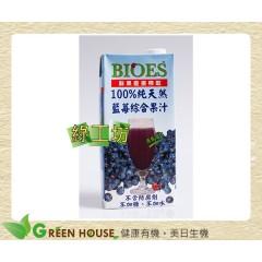[綠工坊] 純天然藍莓汁綜合原汁 (1000ml) 採用野生藍莓 囍瑞 BIOES