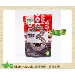 [綠工坊] 有機三彩藜麥     有機藜麥 歐特 OTER