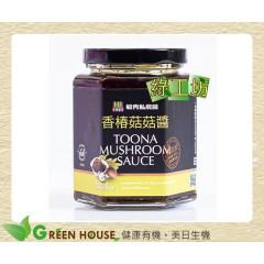 [綠工坊]  全素 香椿菇菇醬  無防腐劑 無添加物  毓秀私房醬