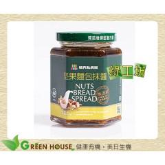 [綠工坊] 堅果麵包抺醬(純素) 麵包佐醬 很好吃喔 天然無添加 毓秀私房醬
