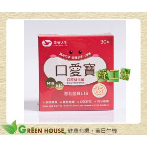 [綠工坊] 口愛寶 BLIS K12+M18 口腔保健 口腔專利 益生菌 美好人生