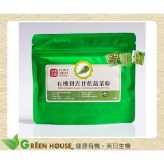 [綠工坊] 有機羽衣甘藍蔬菜粉 純羽衣甘藍粉 羽衣甘藍 無農藥 通過歐盟有機認證  源順