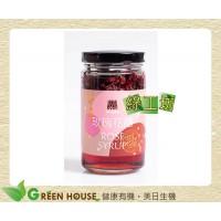 [綠工坊] 全素 玫瑰花釀 麵包佐醬 泡茶 很好吃喔 天然無添加 無農藥殘留 毓秀私房醬