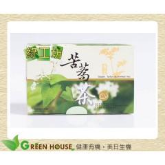 [綠工坊] 黃金苦蕎茶 苦蕎茶 精選苦蕎麥熟化乾燥 韃靼蕎麥  無咖啡因 里仁