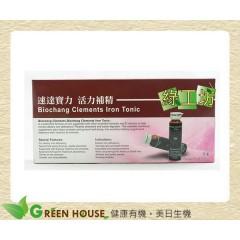 [綠工坊] 全素 速達寶力 活力補精 喝的鐵  鐵劑 澳洲進口 15mlx10瓶
