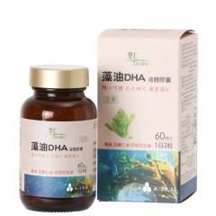 [綠工坊] 全素 藻油DHA液體膠囊 素魚油 添加亞麻仁油及印加花生油 里仁