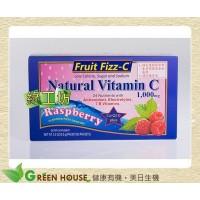 [綠工坊] 全素 Fruit Fizz 天然泡泡C 高單位C 覆盆子口味 添加Q10 天然成份 免運費