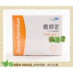 [綠工坊] 褐抑定 藻寡醣(褐藻醣膠) 加強配方 買2送1 ,,買8送5盒者 再加贈三千好禮2選一 中華海洋
