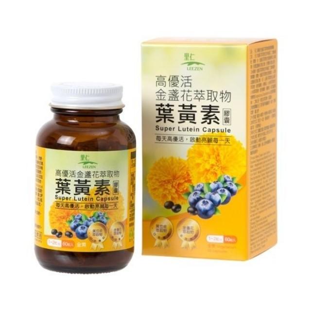 [綠工坊] 金盞花萃取物葉黃素膠囊 高優活 里仁