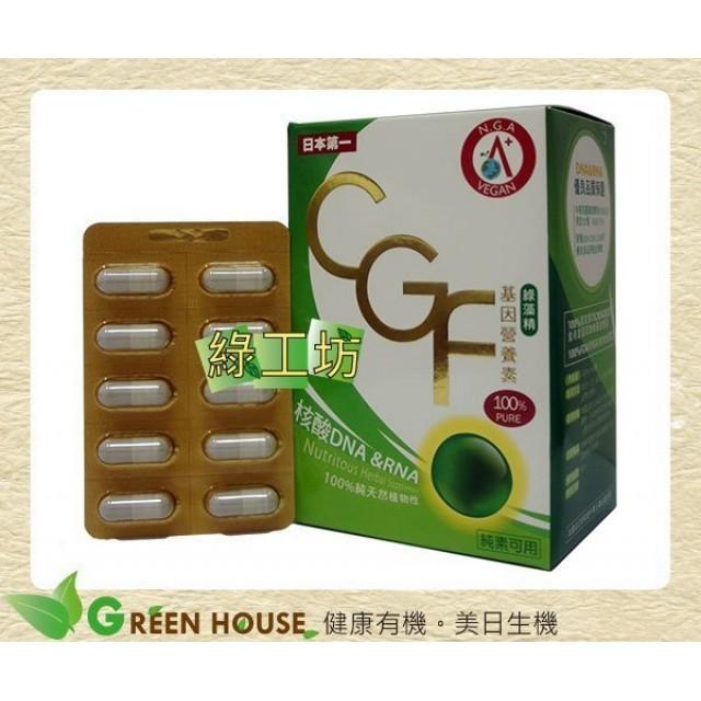 [綠工坊] 全素 綠藻精 多醣體No.1 C.G.F基因營養素 核綠旺