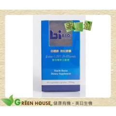 [綠工坊] 專利酵母葡聚多醣體  買3送1盒  倍體康 Wellmune WGP 白藜蘆醇 高純度配方 美佳胜肽