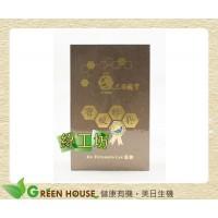 [綠工坊] 寶瓶蜂膠 巴西頂級蜂膠   超臨界萃取 無酒精低雜質 長青寶