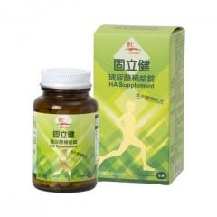 [綠工坊] 全素 固立健 玻尿酸補給錠 小分子玻尿酸 里仁