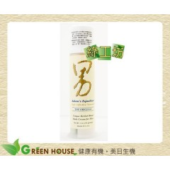 [綠工坊] 天然 亞當平衡乳膏 男用 不含礦物油 純植物萃取 康富 超商取貨付款 免匯款
