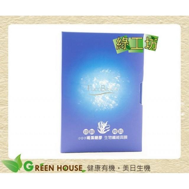 [綠工坊] 褐藻醣膠生物纖維面膜 中華海洋生技 FG美妝網特優大賞