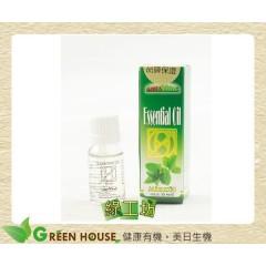 [綠工坊] 薄荷精油 薄荷油  德國原裝進口 愛斯頓純薄荷精油